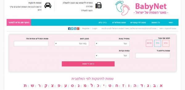 babynet-online-store